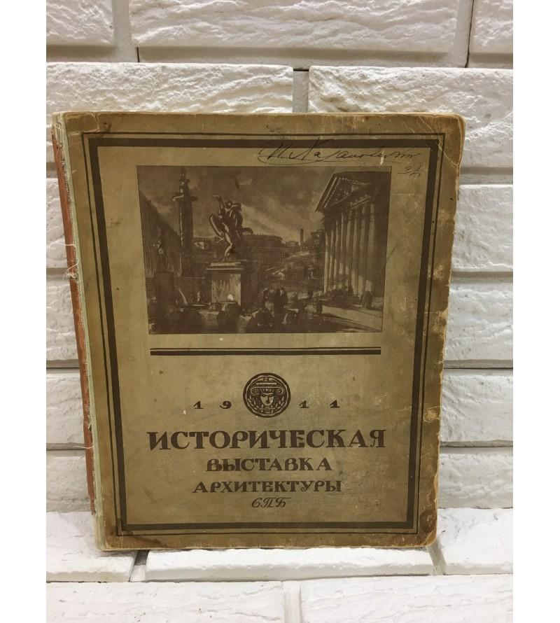 Историческая Выставка Архитектуры 1911 год.