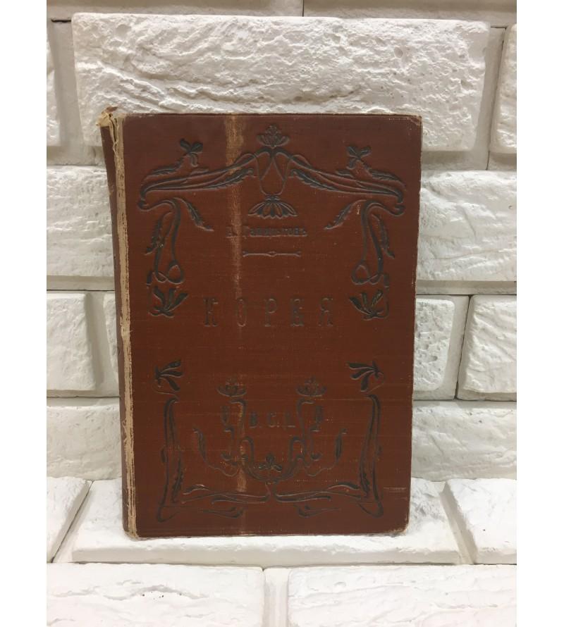 Корея 1904 год. ( История, география, политика, обычаи и.т.д )