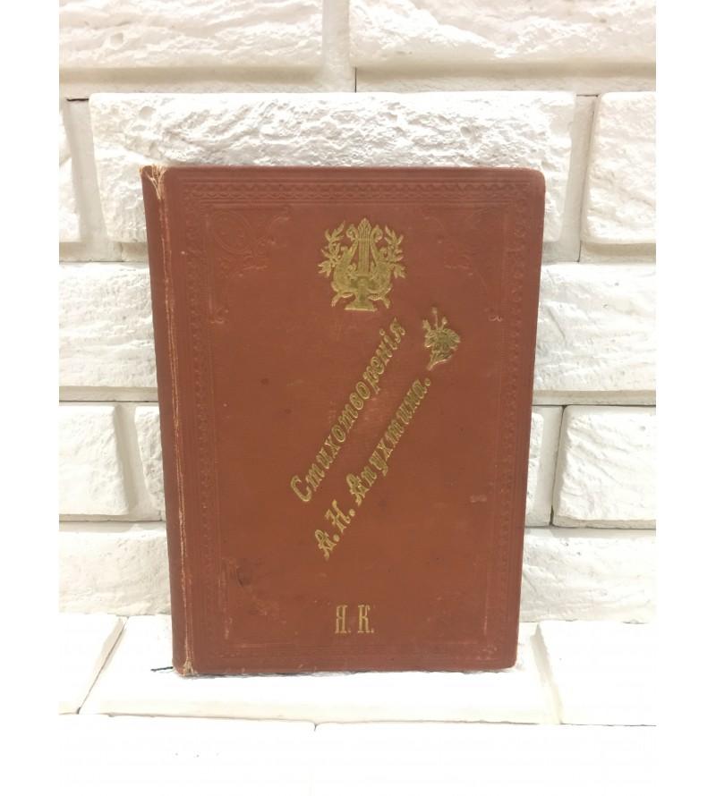 Стихотворения Апухтина 1886 года.