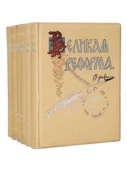 Великая Реформа. 1861-1911.