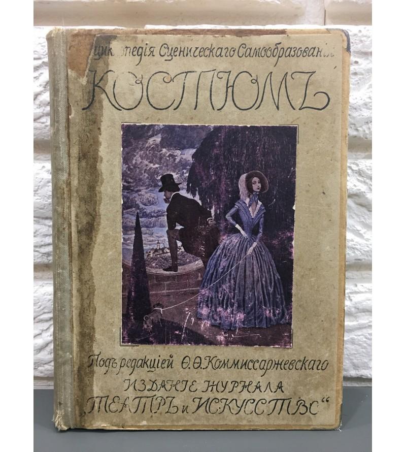 Костюмы народов мира ( 300 таблиц и около 1000 фигур ) 1910 год.