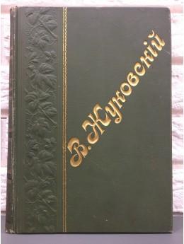 В.А Жуковский. Сочинения В Стихах И Прозе 1901 год.