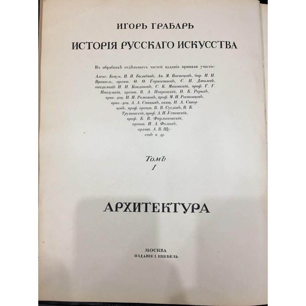 рулит грабарь история русского искусства