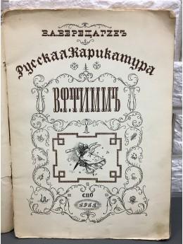 Верещагин В. А. Русская Карикатура. В. Ф. Тимм 1911 год. Ч. 1