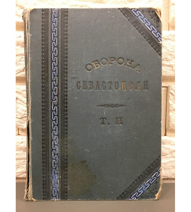 Сборник Рукописей Представленных Цесаревичу О Севастопольской Обороне 1872 год.