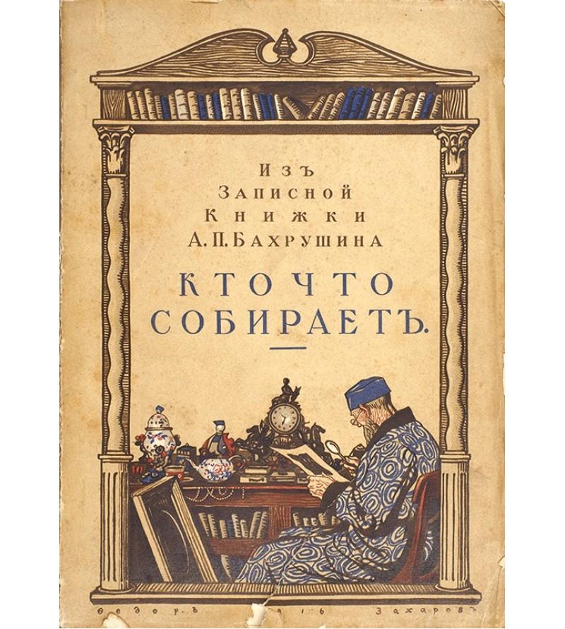 Из Записной Книжки Бахрушина. Кто Что Собирает 1916 год.