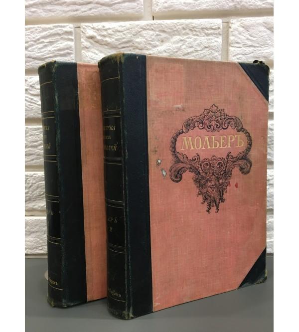 Мольер 1912 года. Библиотека Великих Писателей.