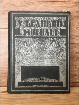 У Великой Могилы 1924 год.