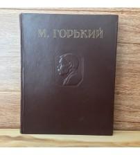М. Горький| Избранные Сочинения 1947 год.