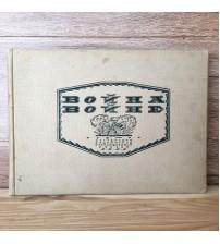 Война Войне 1925 год| Альбом-Сборник.