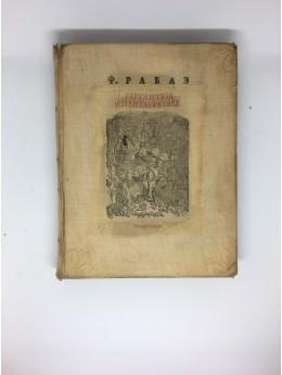 Ф. Раблэ|Гаргантюа и Пантагрюэль 1938 год.
