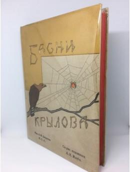 Басни Крылова 1911 год. Издание Девриена.