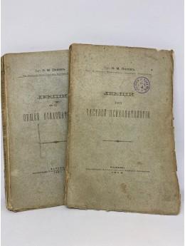 Лекции по частной и общей психопатологии в двух томах 1898 год.