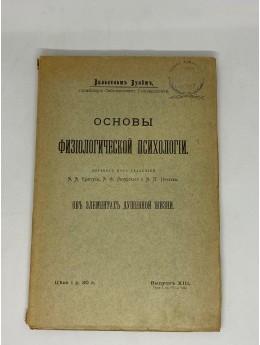 Основы Физиологической Психологии 1913 год