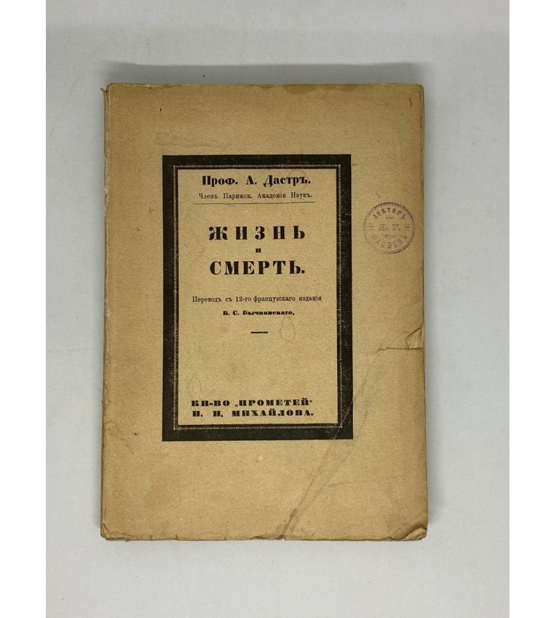Жизнь и Смерть 1913 год  Профессор Дастр