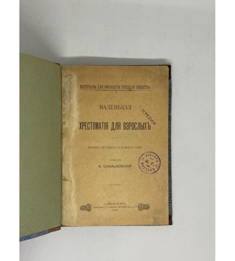Маленькая Хрестоматия для Взрослых 1904. (Мнения русских о самих себе)