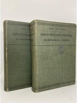Хирургическая Помощь в Неотложных Случаях 1912 год.