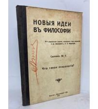 Новые идеи в философии 1913 год