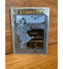Голубая Волна, Стихи и Песни Чарской 1909 год.