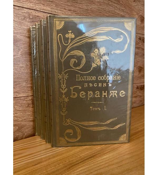 Полное Собрание Песен Беранже 1904 год. В 4-х томах.