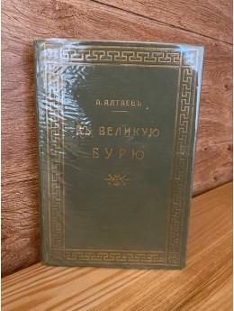 В Великую Бурю 1913 год. Исторический Роман Из Времён Английского Короля Карла 1