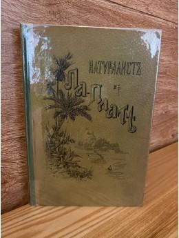 Натуралист в Ла-Плат 1896 год.