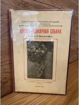 Джек Пожарная Собака 1909 год. Повесть Л. Весельгофт