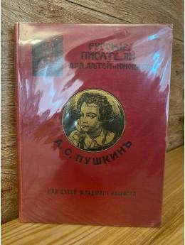 Александр Сергеевич Пушкин, Сборник Для Детей Младшего Возраста 1913 год.