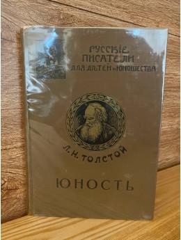 Л.Н. Толстой. Повесть Юность 1913 год.