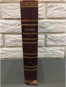 История Земли М. Неймайра (2-й том)  1903 год.
