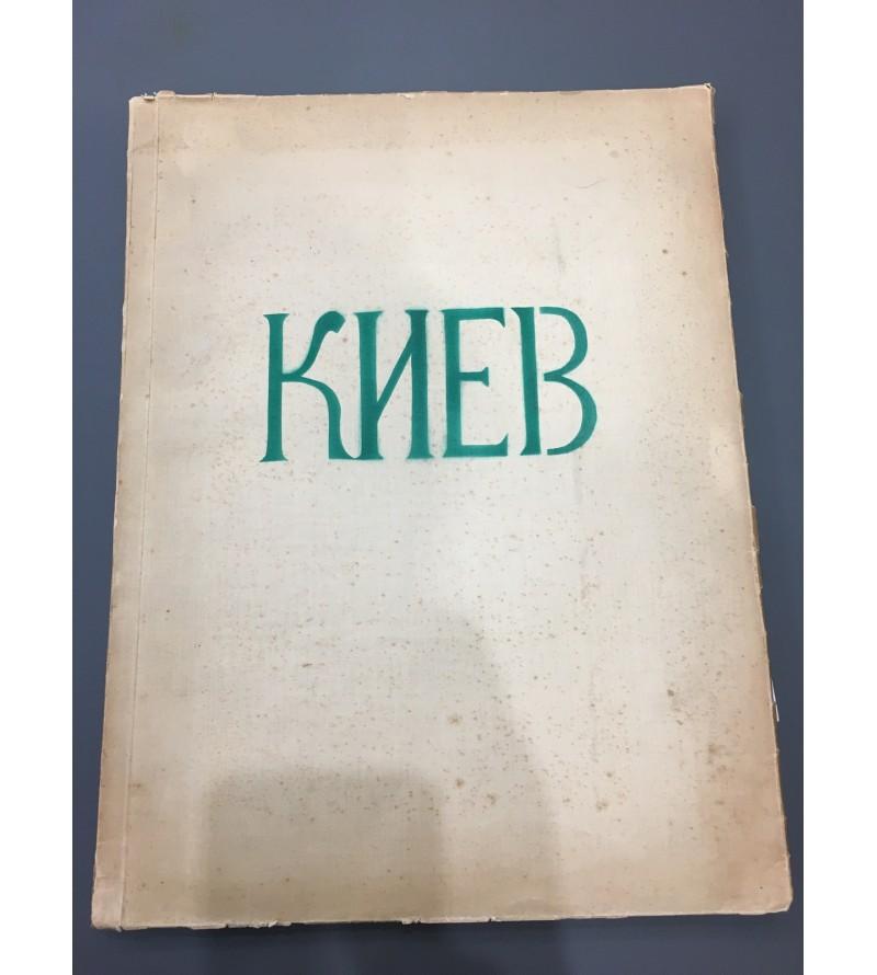 Лукомский. Г. К. Киев 1923 год.