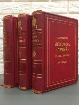 Император Александр 1 Его Жизнь и Царствование  1897 - 1898 гг.