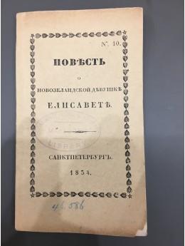 Повесть о Новозеландской Девушке Елизавете 1834 год