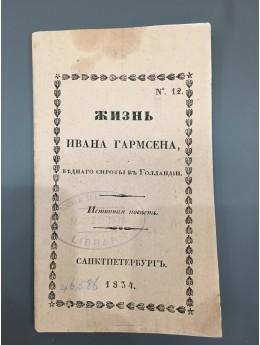 Жизнь Ивана Гармсена Бедного Сироты в Голандии 1834 год