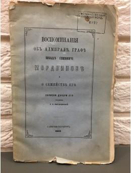 Воспоминания Об Адмирале Мордвинове 1873 год