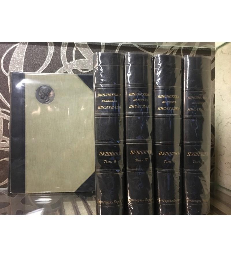 Библиотека Великих Писателей |Пушкин в 5-ти томах 1907 год.