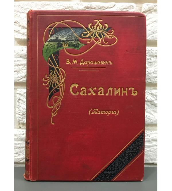 Сахалин 1903 год. Каторга.